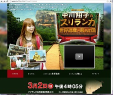 NAKAGAWA SHOKO SriLanke TVSHIZUOKA S