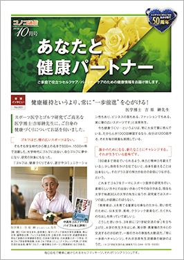 konoko Tsushin201210