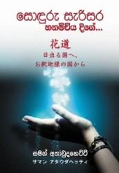 saman san Hanamichi 01