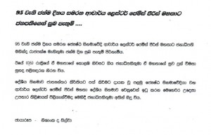 Sinhala Caption