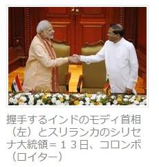 モディ首相スリランカ訪問